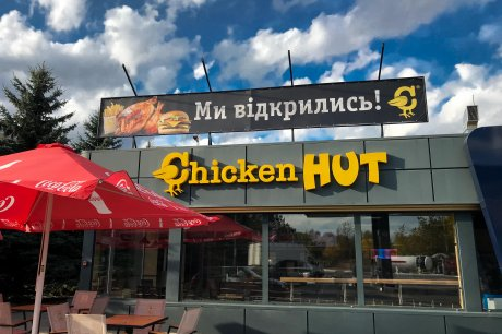 Chicken Hut (вул. Івасюка)